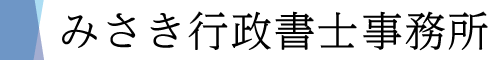 みさき行政書士事務所オフィシャルサイト